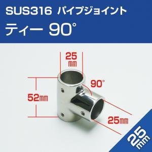 オーニング テント 自作用 SUS316 ステンレス ジョイント T字 90° 25mmパイプ用 取...