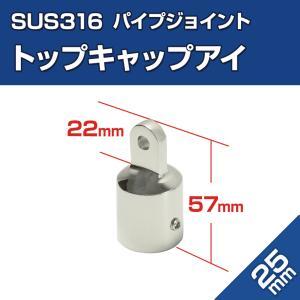オーニング テント 自作用 SUS316 ステンレス キャップアイ 25mmパイプ用 取付金具 ksgarage