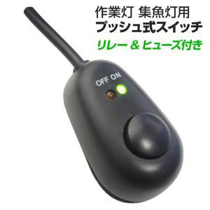 プッシュ式スイッチ LED作業灯 集魚灯 HIDサーチライト用 リレー/ヒューズ付き