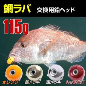 タイラバ 鯛ラバ 115g 鉛 ボール 交換用 オモリ ヘッド 遊動式 交換用 保護チューブ装着済み...