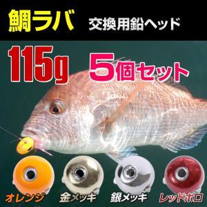 タイラバ 鯛ラバ 115g 5個セット 鉛 ボール 交換用 オモリ ヘッド 遊動式 交換用 保護チュ...