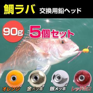 タイラバ 鯛ラバ 90g 5個セット 鉛 ボール 交換用 オモリ ヘッド 遊動式 交換用 保護チュー...