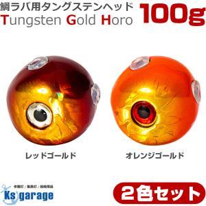 タイラバ タングステン 鯛ラバ ヘッド 100g (2色 2個セット) オレンジゴールド レッドゴー...