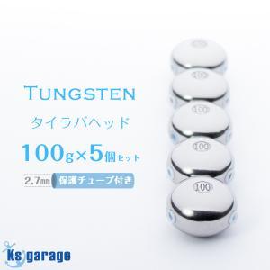 鯛ラバ タイラバ用 タングステン ヘッド 100g 遊動式 保護チューブ2種類付き 甘鯛 根物にも 5個セット|ksgarage