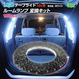 LED テープライト ルームランプ 室内灯 簡単交換フルセット 3mタイプ ハイエース トラック バスに|ksgarage