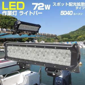 作業灯 LED デッキライト イカ アジ イワシ タチウオ イサキ シラスウナギ 白色 72w 24v 12v 兼用 ワークライト 拡散タイプ ホワイト 5040ルーメン