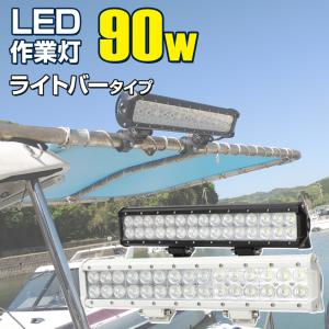 作業灯 船舶 LED デッキライト 白色 90w 24v 12v 兼用 ワークライト 拡散タイプ ホ...