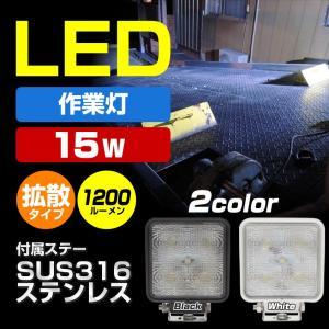 作業灯 IP67 防水防塵 防雨型 LED 12v 24v 兼用 ワークライト 広角 拡散 15w ...
