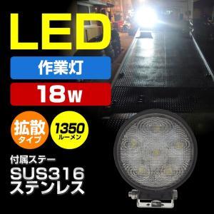 作業灯 IP67 防水防塵 防雨型 LED 12v 24v 兼用 ワークライト 広角 拡散 18w ...