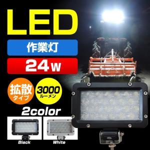 作業灯 LED 12v 24v 兼用 ワークライト 広角 拡散 24w 集魚灯 トラック トラクター...