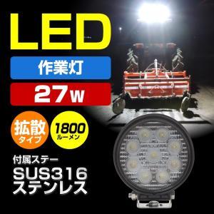 作業灯 LED ワークライト 投光器 27w 24v 12v 兼用 拡散タイプ 防水 SUS316 ステー付き 船 デッキライト ksgarage