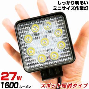 作業灯 ミニサイズ ワークライト 27w 12v〜60v スポットタイプ 防水 48vフォークリフトに|ksgarage