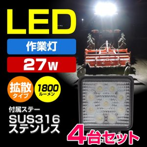 作業灯 LED 12v 24v 兼用 ワークライト 広角 拡散 27w 集魚灯 トラック トラクター...