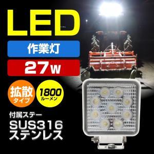 作業灯 LED ワークライト 投光器 27w白 24v 12v 兼用 拡散タイプ 防水 SUS316 ステー付き 船 デッキライト タイヤ灯 ksgarage