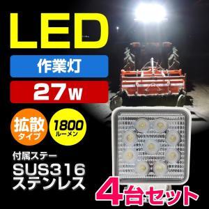 作業灯 LED 12v 24v 兼用 ワークライト 拡散 27w トラック トラクター 重機 コンバ...
