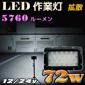 作業灯 LED ワークライト 72w 24v 12v 兼用 拡散タイプ 黒 防水 船 デッキライト 集魚灯に|ksgarage