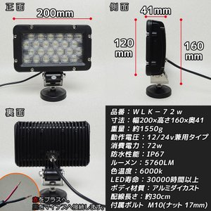 作業灯 LED ワークライト 72w 24v 12v 兼用 拡散タイプ 黒 防水 船 デッキライト 集魚灯に|ksgarage|02