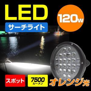 船 サーチライト LED 120w オレンジ 24v 12v 兼用 スポットタイプ 防水 ボートの前照灯 650m照射|ksgarage