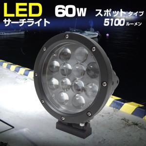 船 サーチライト LED 60w 24v 12v 兼用 スポットタイプ 防水 ボートの前照灯 600m照射|ksgarage