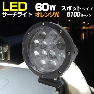 船 サーチライト LED 60w オレンジ 24v 12v 兼用 スポットタイプ 防水 ボートの前照灯 600m照射|ksgarage