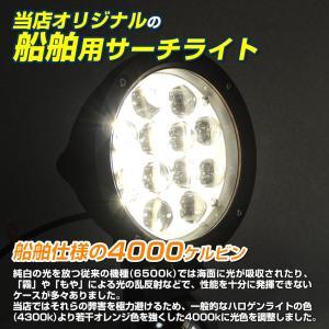 船 サーチライト LED 60w オレンジ 24v 12v 兼用 スポットタイプ 防水 ボートの前照灯 600m照射|ksgarage|02