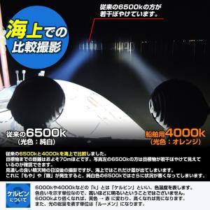 船 サーチライト LED 60w オレンジ 24v 12v 兼用 スポットタイプ 防水 ボートの前照灯 600m照射|ksgarage|05