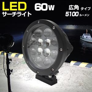 船 サーチライト LED 60w 24v 12v 兼用 広角タイプ 防水 ボートの前照灯 450m照射 ksgarage