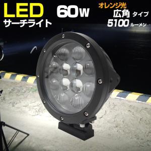 船 サーチライト LED 60w オレンジ 24v 12v 兼用 広角タイプ 防水 ボートの前照灯 ...