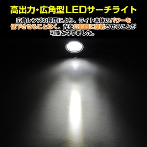船 サーチライト LED 60w 24v 12v 兼用 広角タイプ 防水 ボートの前照灯 450m照射 ksgarage 05