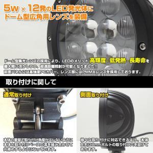 船 サーチライト LED 60w 24v 12v 兼用 広角タイプ 防水 ボートの前照灯 450m照射 ksgarage 06