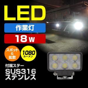 作業灯 LED ワークライト バックライト デッキライト 18w 24v 12v 兼用 狭角拡散タイプ SUS316 ステー付き|ksgarage