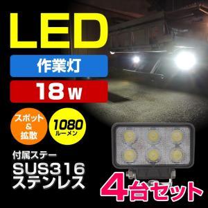作業灯 LED ワークライト バックライト デッキライト 18w 24v 12v 兼用 狭角拡散タイプ SUS316 ステー付き 4台セット|ksgarage