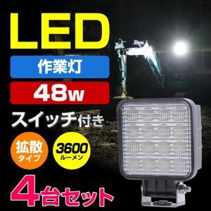 LED 防水 作業灯 12v 24v スイッチ 付き ワークライト 48w  9v〜32v 対応 拡...