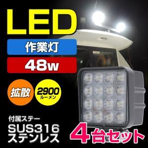 作業灯 LED ワークライト 船 集魚灯 デッキライト 48w 24v 12v 兼用 狭角拡散タイプ SUS316 ステー付き 4台セット|ksgarage