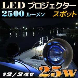 LED ワークライト フォグランプに プロジェクター スポットタイプ  25w CREE 黒&白&ブルーレンズ24v 12v 兼用|ksgarage