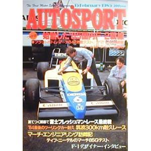 オートスポーツ1985/02/15号 デルタS4 詳細解説 ksgyshop