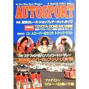 オートスポーツ1985/03/01号 トヨタ童夢84C ksgyshop