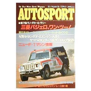 オートスポーツ1985/03/15号 パリ・ダカ/F1ニューマシン ksgyshop