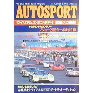 オートスポーツ1985/04/01号 ウィリアムズ・ホンダ徹底解剖 ksgyshop