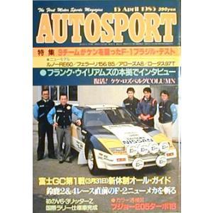 オートスポーツ1985/04/15号 F1テスト情報/プジョー205ターボ ksgyshop