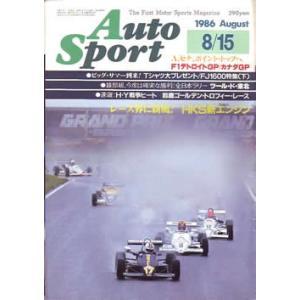 オートスポーツ1986/08/15号 F1 デトロイト、カナダGP/FJ1600特集 ksgyshop