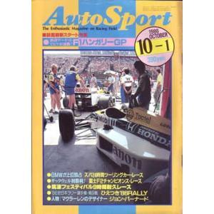 オートスポーツ1986/10/01号 F1 ハンガリーGP ksgyshop