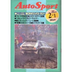 オートスポーツ1987/02/01号 WRC Gr.B最後のラリー ksgyshop