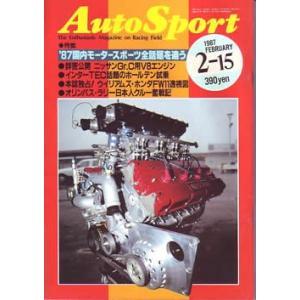 オートスポーツ1987/02/15号 ニッサン VEJ30Gr.C用V8エンジン詳細 ksgyshop