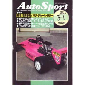 オートスポーツ1987/03/01号 パリ・ダカール ・ラリー/マーチ87B ksgyshop