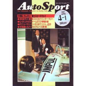 オートスポーツ1987/04/01号 ロータス99T/リジェJS29 ksgyshop