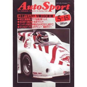 オートスポーツ1987/05/15号 新しいCカーニッサンR87E ksgyshop