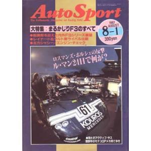 オートスポーツ1987/08/01号 F3のすべて/ル・マン24時間 ksgyshop