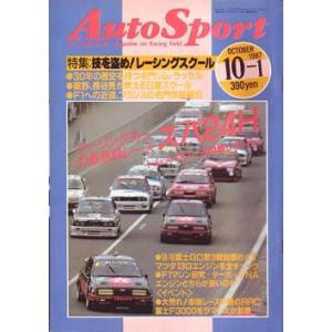 オートスポーツ1987/10/01号 スパ24時間/特集レーシングスクール ksgyshop