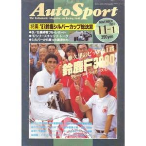 オートスポーツ1987/11/01号 特集 鈴鹿シルバーカップ ksgyshop